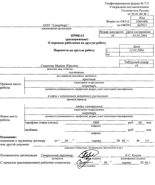 приказ об изменении тарифной ставки образец - фото 4